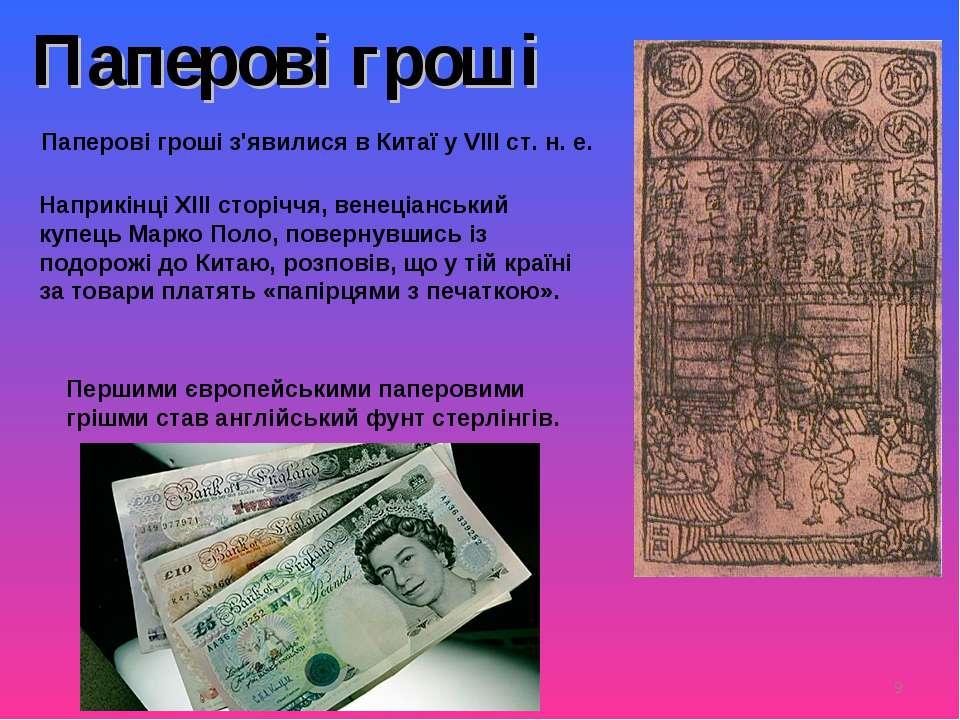 Паперові гроші Паперові гроші з'явилися в Китаї у VIII ст. н. е. Наприкінці X...