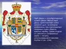 Герб Дании — государственный символ Дании. Малый герб Дании представляет собо...