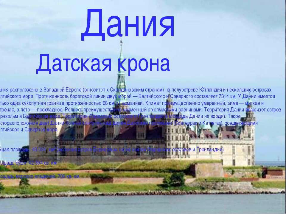 Дания расположена в Западной Европе (относится к Скандинавским странам) на по...