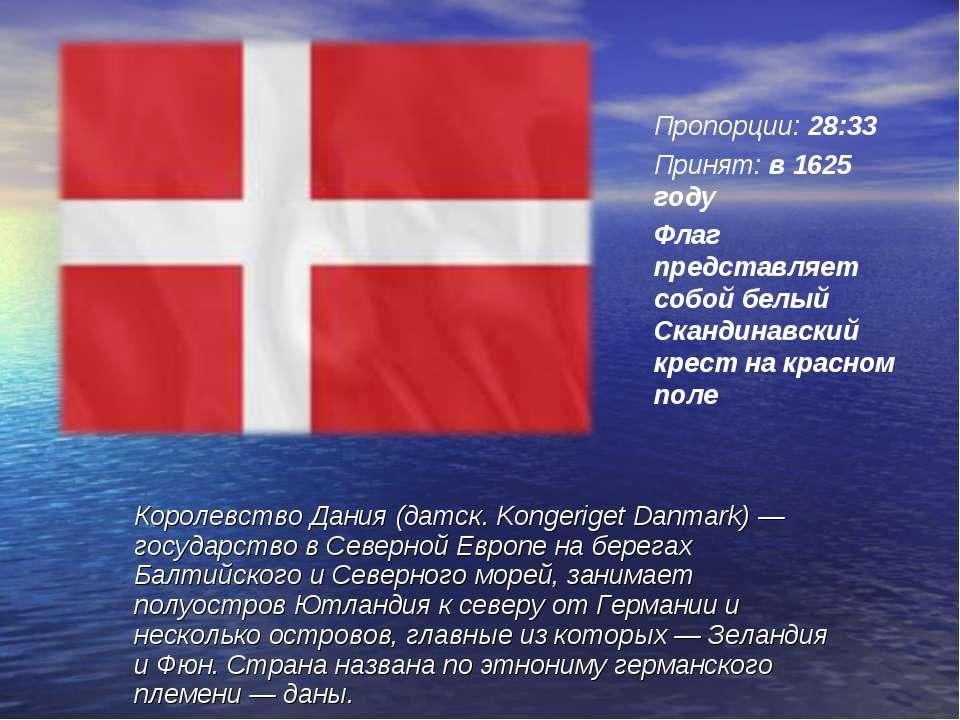 Королевство Дания (датск. Kongeriget Danmark) — государство в Северной Европе...