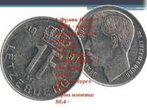 """1 Франк (Franc) - 1991 - нікель-сталевий сплав корона - люксемб. """"Lëtzebuerg""""..."""