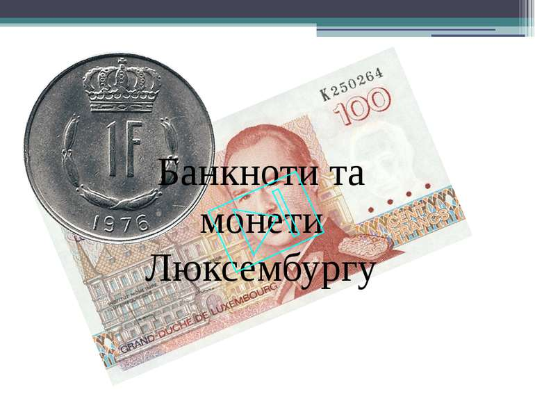 Банкноти та монети Люксембургу
