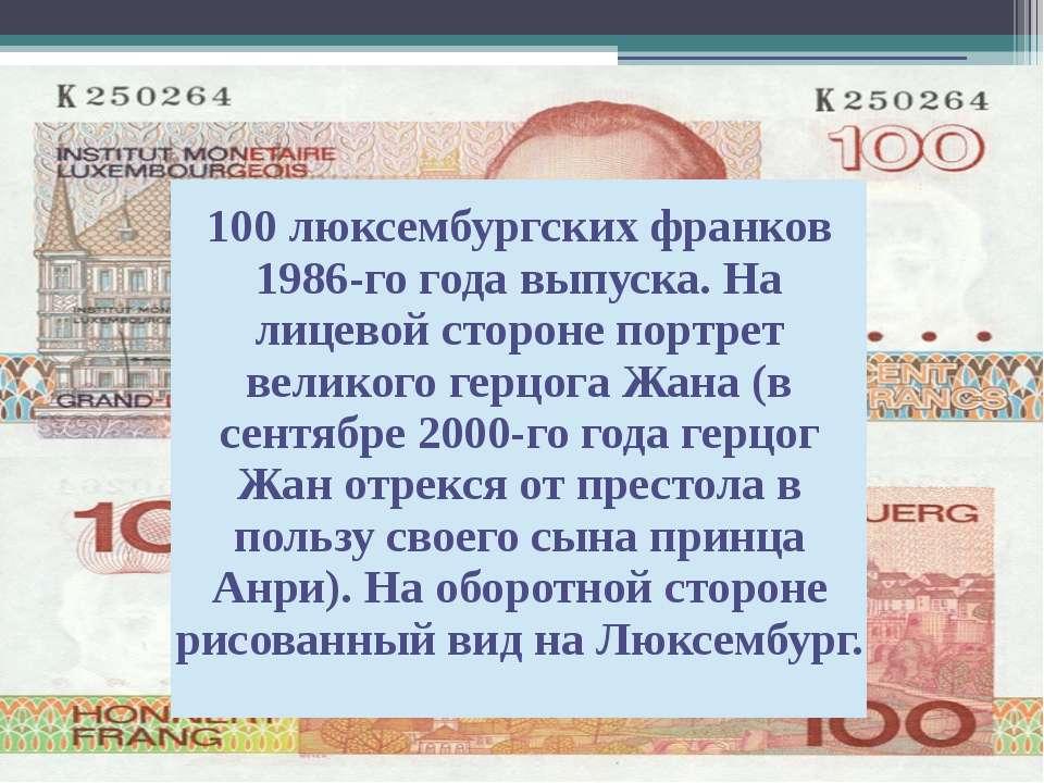 100 люксембургских франков 1986-го года выпуска. На лицевой стороне портрет в...