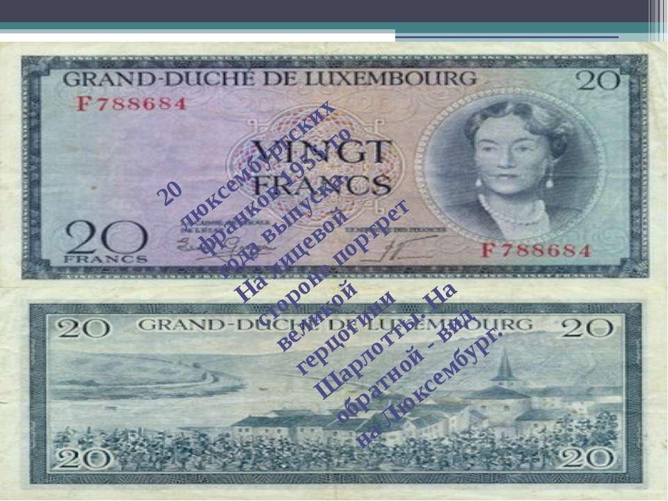 20 люксембургских франков 1955-го года выпуска. На лицевой стороне портрет ве...