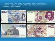 1 января 2002 года входит в обращение евро и используется наравне с лирой до ...