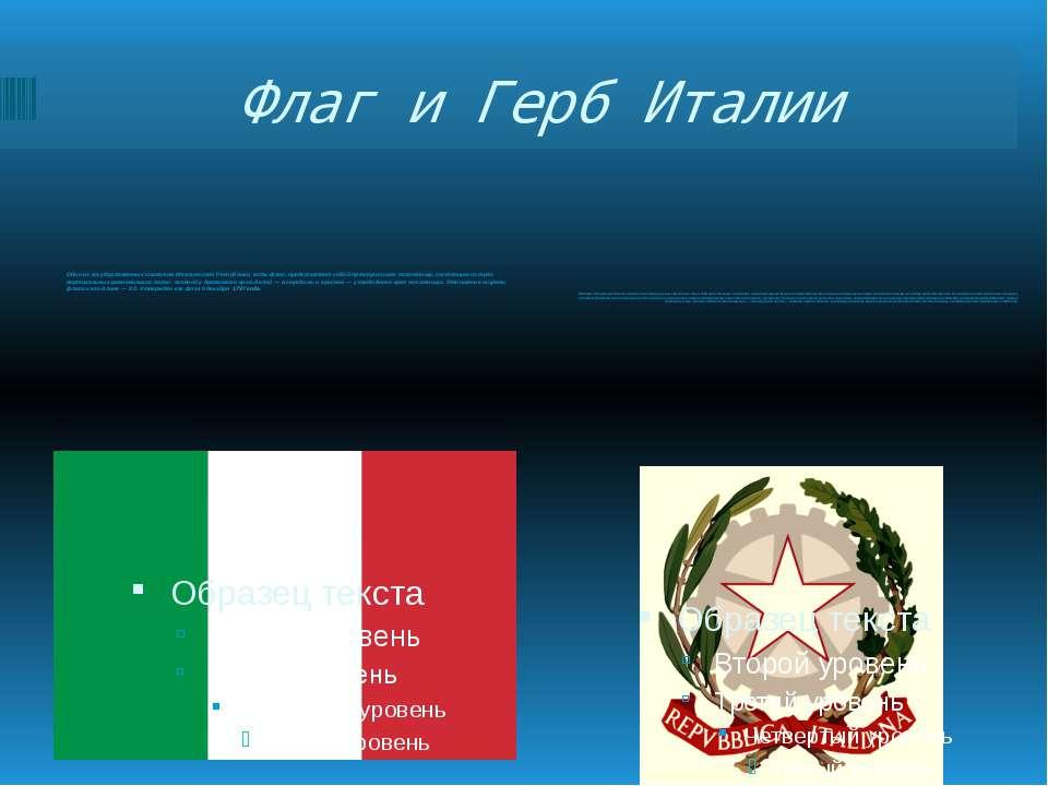 Флаг и Герб Италии Один из государственных символов Итальянской Республики ес...