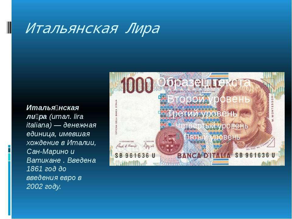 Итальянская Лира Италья нская ли ра (итал. lira italiana)— денежная единица,...