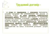 Трудовий договір - - це угода між працівником і власником підприємства, устан...