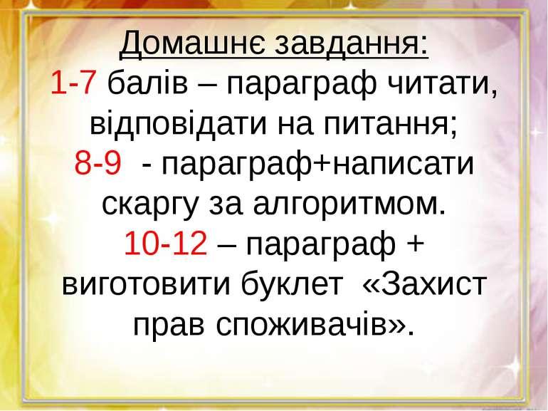 Домашнє завдання: 1-7 балів – параграф читати, відповідати на питання; 8-9 - ...