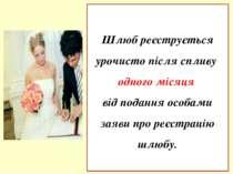 Шлюб реєструється урочисто після спливу одного місяця від подання особами зая...