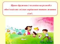 Право дружини і чоловіка на розподіл обов'язків та спільне вирішення питань ж...