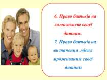 6. Право батьків на самозахист своєї дитини. 7. Право батьків на визначення м...