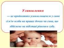 Усиновлення — це прийняття усиновлювачем у свою сім'ю особи на правах дочки ч...
