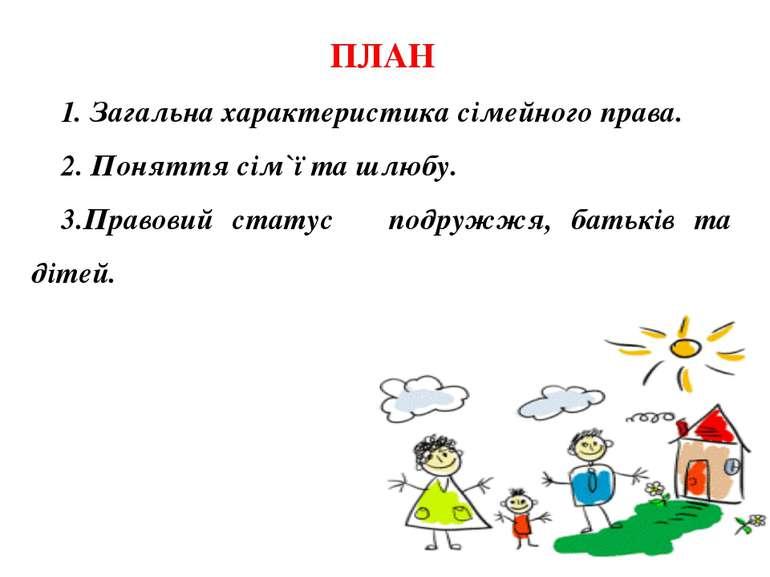 ПЛАН 1. Загальна характеристика сімейного права. 2. Поняття сім`ї та шлюбу....