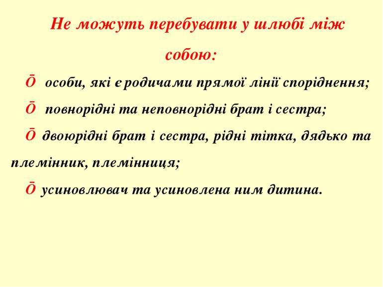 Не можуть перебувати у шлюбі між собою: ■ особи, які є родичами прямої лінії ...