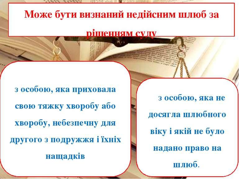 Може бути визнаний недійсним шлюб за рішенням суду з особою, яка приховала св...