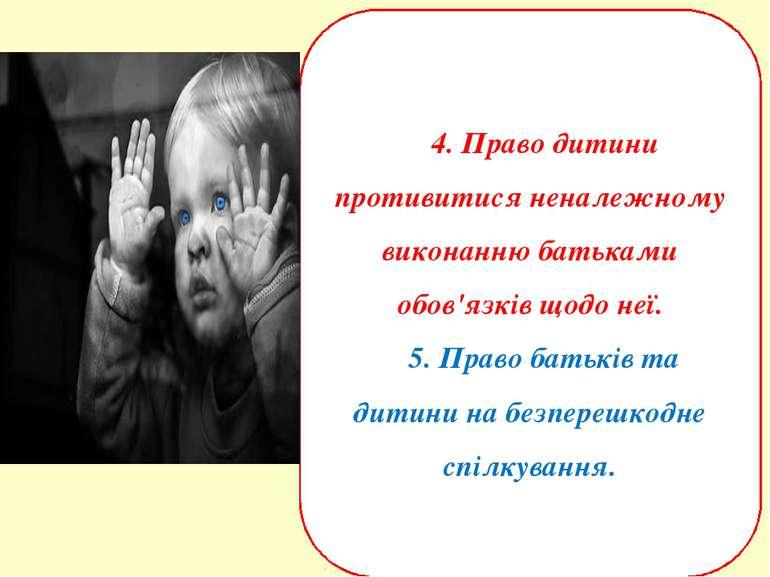 4. Право дитини противитися неналежному виконанню батьками обов'язків щодо не...