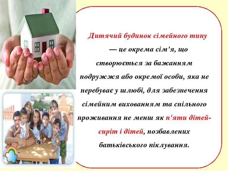 Дитячий будинок сімейного типу — це окрема сім'я, що створюється за бажанням ...