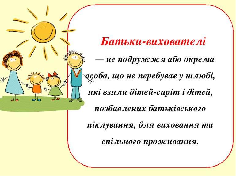 Батьки-вихователі — це подружжя або окрема особа, що не перебуває у шлюбі, як...
