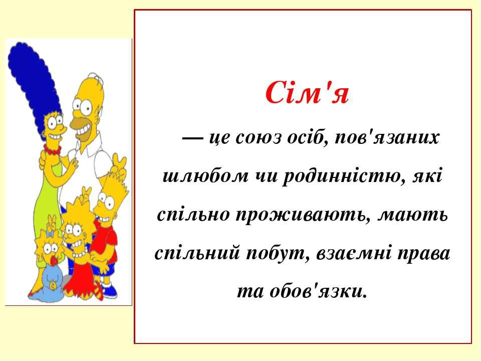 Сім'я — це союз осіб, пов'язаних шлюбом чи родинністю, які спільно проживають...