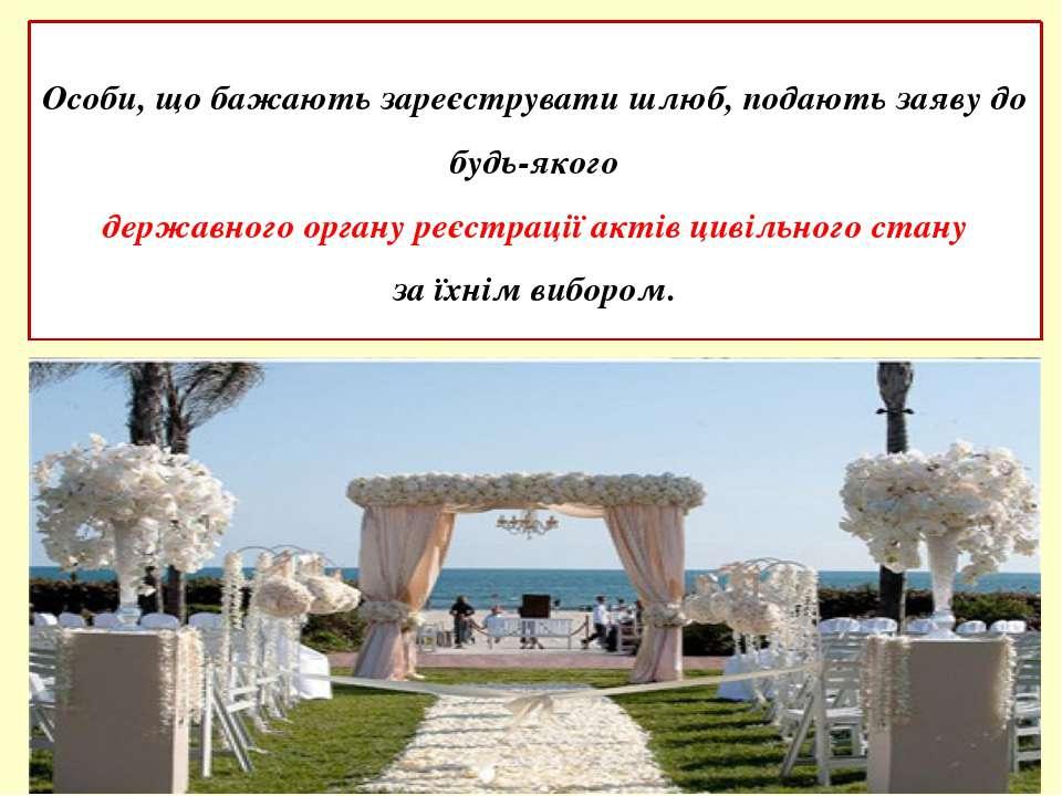 Особи, що бажають зареєструвати шлюб, подають заяву до будь-якого державного ...