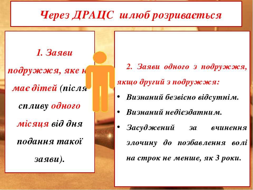 Через ДРАЦС шлюб розривається 1. Заяви подружжя, яке не має дітей (після спли...