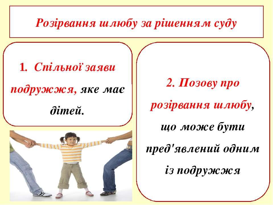 Розірвання шлюбу за рішенням суду 1. Спільної заяви подружжя, яке має дітей. ...