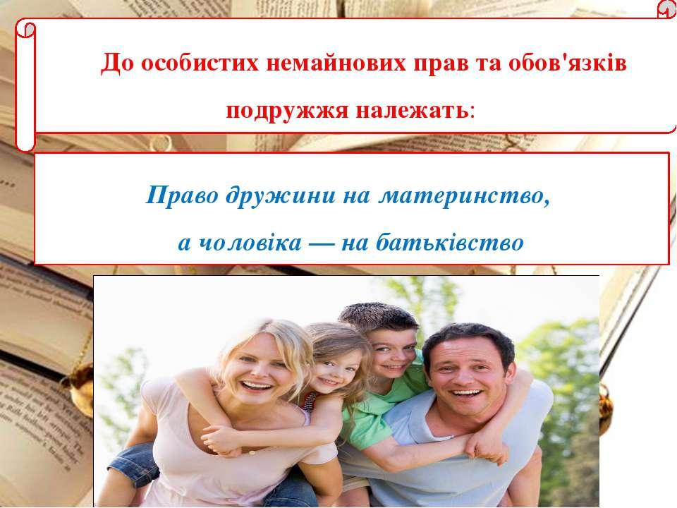 До особистих немайнових прав та обов'язків подружжя належать: Право дружини н...