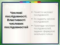 Розглядані формули задають функції. Аргумент t першої функції може набувати б...