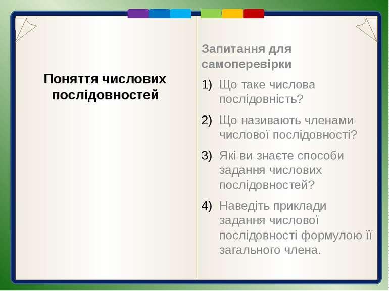 Запитання для самоперевірки Запитання для самоперевірки Що таке числова послі...
