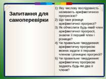 Запитання для самоперевірки Запитання для самоперевірки