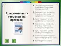 Правило для знаходження суми членів арифметичної прогресії дається у «Книзі а...