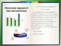 Відібрану для спостереження сукупність об'єктів називають вибірковою сукупніс...