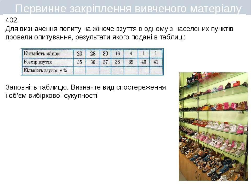 402. Для визначення попиту на жіноче взуття в одному з населених пунктів пров...