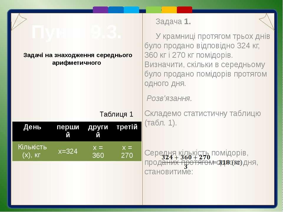 Проведені обчислення можна узагальнити формулою: де – варіанта, — частота. Се...