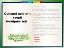 Зміст Для роботи виберіть потрібну тему, в якій слід вказати тему уроку. Для ...
