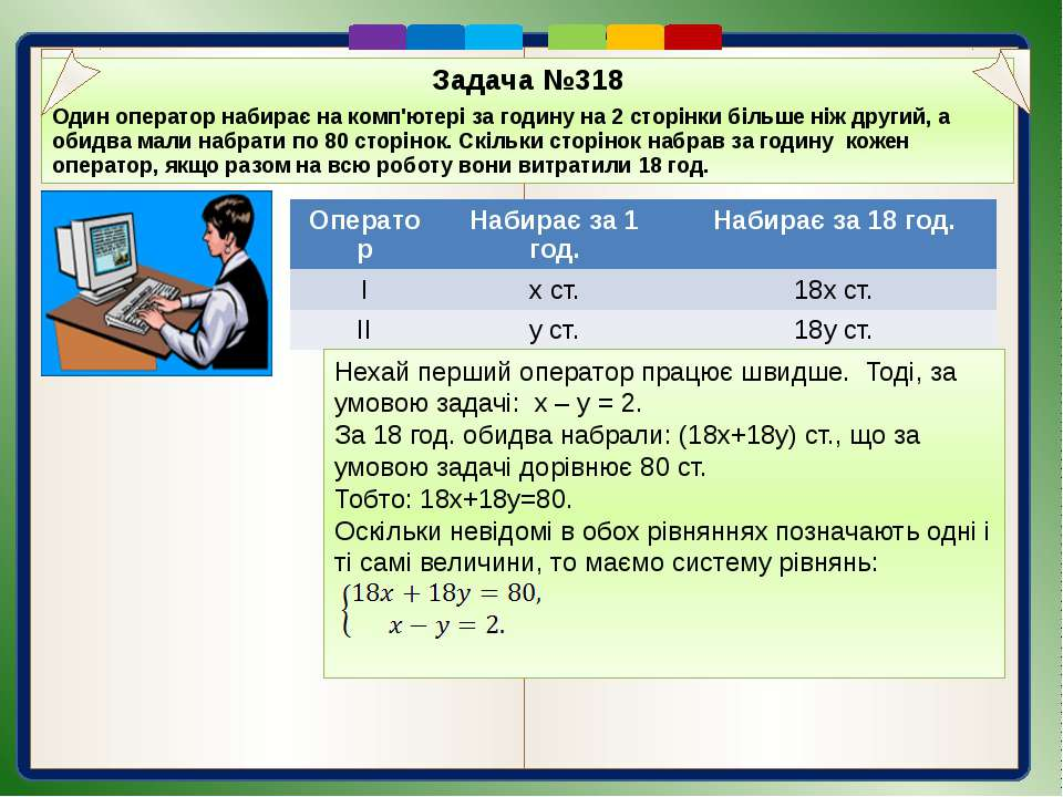 Задача №318 Задача №318 Один оператор набирає на комп'ютері за годину на 2 ст...