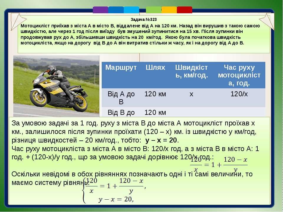 Задача №323 Задача №323 Мотоцикліст приїхав з міста А в місто В, віддалене ві...