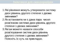 Запитання