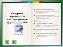 Пункт 6.2. Аналітичні способи Приклад 1. Розв'язати систему рівнянь: І спосіб...