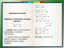 Пункт 6.2. Аналітичні способи Приклад 1. Розв'язати систему рівнянь: Відповід...