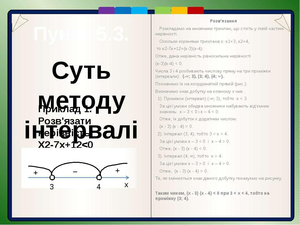 Пункт 5.3. Нерівність (х – 3)(х - 4) < 0 можна розв'язати так: 1). Знаходимо ...