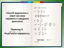 Пункт 5.2. Розв'язання