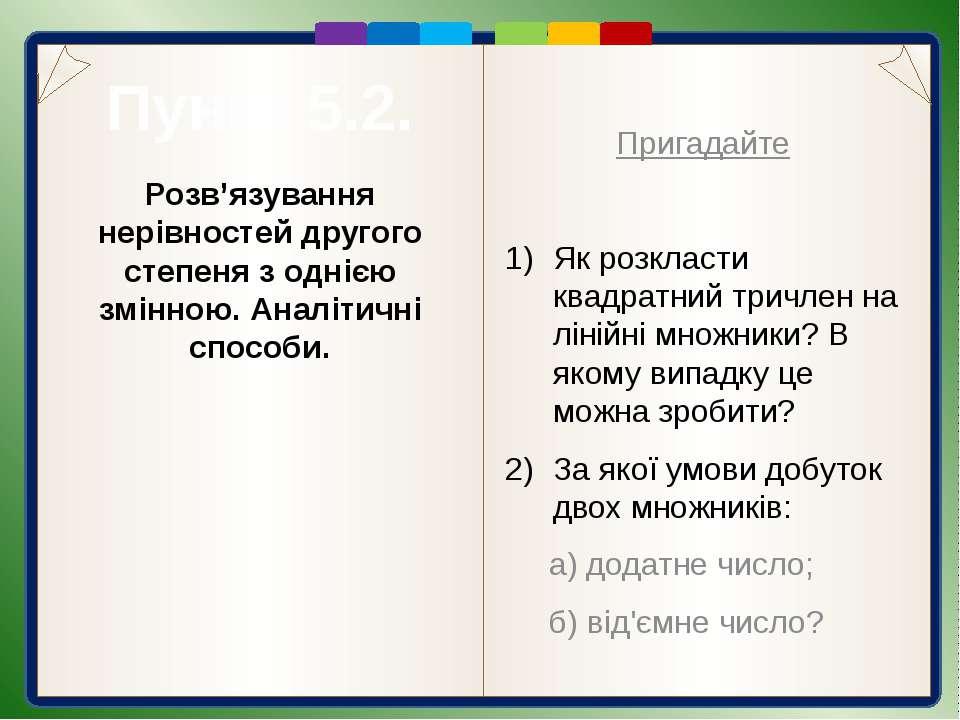 Пункт 5.2. Розв'язання Розв'язків немає Відповідь. Спосіб розкладання лівої ч...