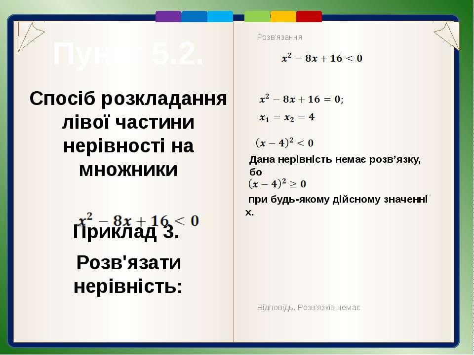 Пункт 5.2. Розв'язання Виділимо з тричлена квадрат двочлена. Маємо: Очевидно,...