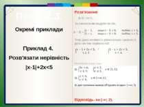 Пункт 2.3. Розв'язання  x-1 +2х<5. За означенням модуля числа, Тому дана н...
