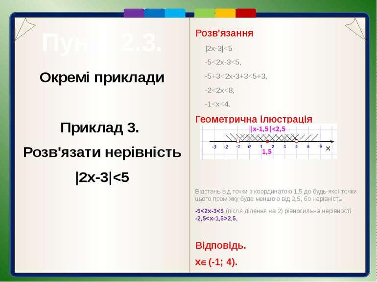 Пункт 2.3. Розв'язання |2x-3|<5 -5<2x-3<5, -5+3<2x-3+3<5+3, -2...