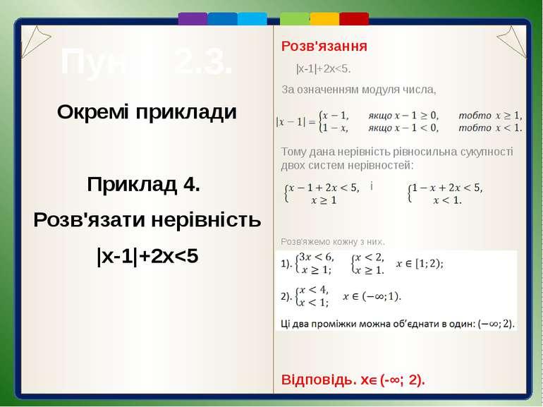Пункт 2.3. Розв'язання |x-1|+2х<5. За означенням модуля числа, Тому дана н...