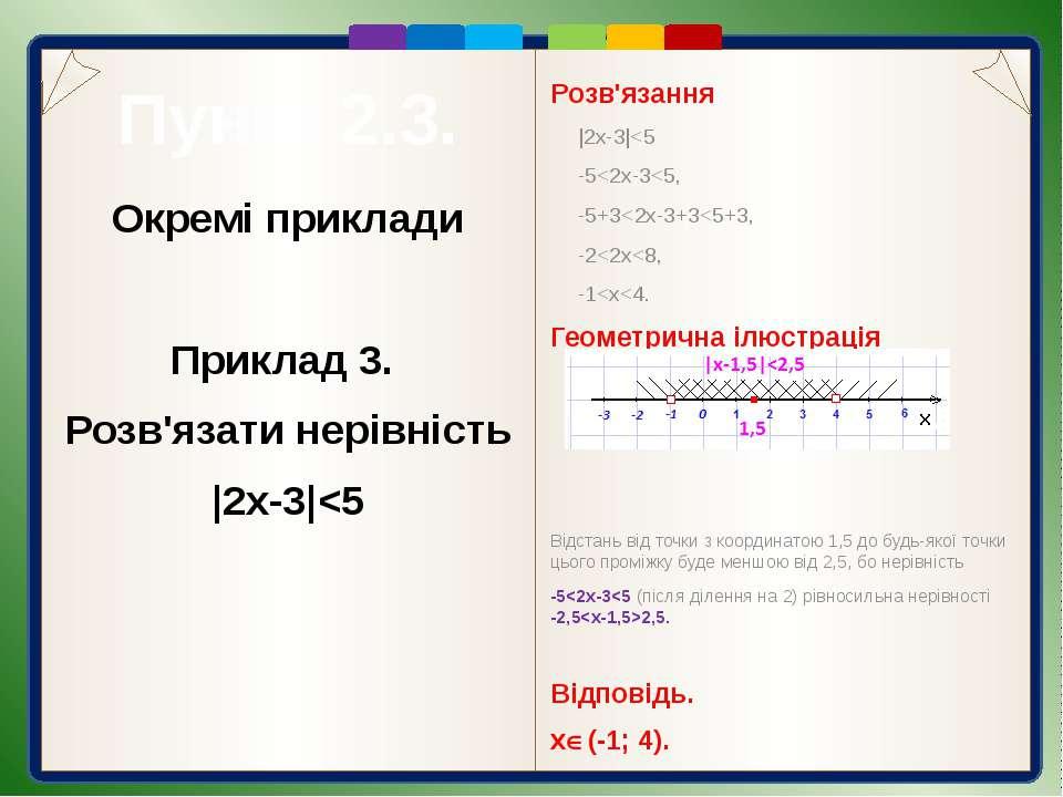 Пункт 2.3. Розв'язання  2x-3 <5 -5<2x-3<5, -5+3<2x-3+3<5+3, -2...