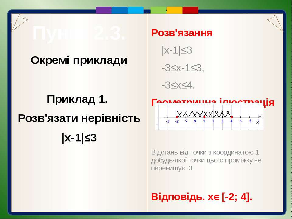 Пункт 2.3. Розв'язання  x-1 +2х